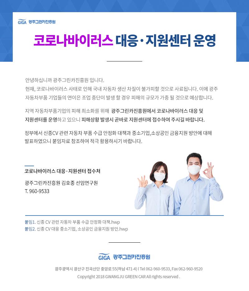 코로나바이러스 지원센터 운영